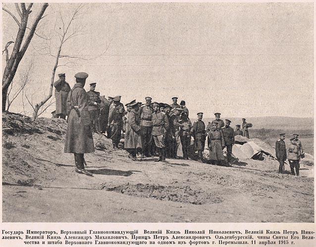Государь Николай II и , великий князь Николай Николаевич старший у крепости Перемышль