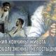 «Христианския кончины живота нашего безболезненны, непостыдны»