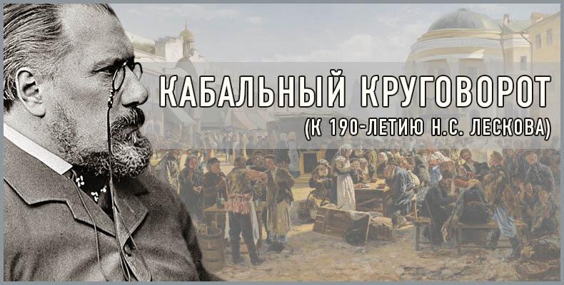 Кабальный круговорот (к 190-летию Н.С. Лескова)