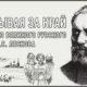 Заглядывая за край (к 190-летию Н.С. Лескова)