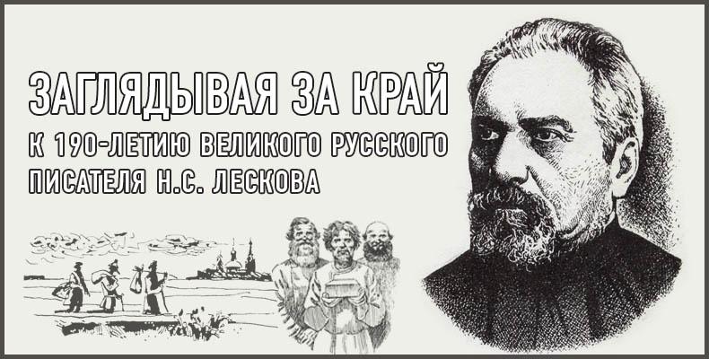 ЛЕСКОВ. Заглядывая за край