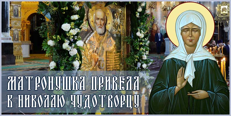 Матронушка привела к Николаю Чудотворцу