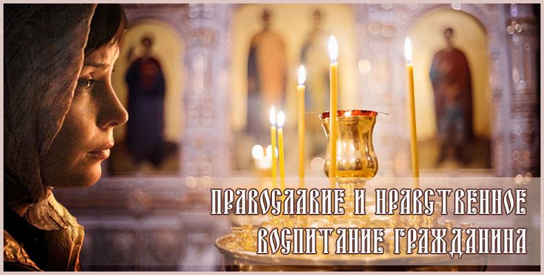 Православие и нравственное воспитание гражданина