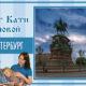 Санкт-Петербург | Тест Кати Р.