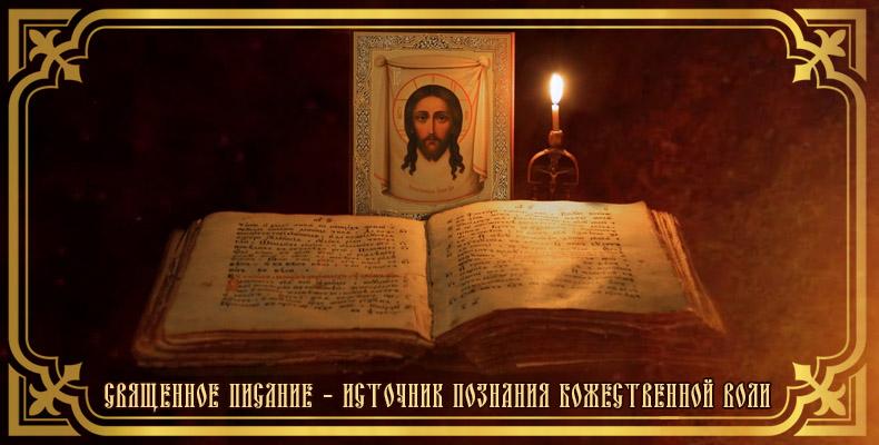 Священное Писание - источник познания Божественной воли