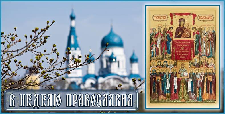 В неделю Православия