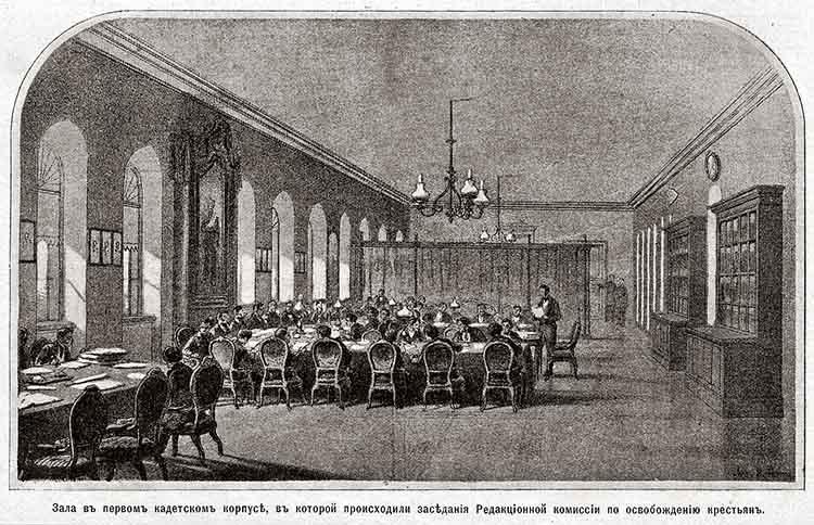 Заседание Редакционной комиссии по освобождению крестьян