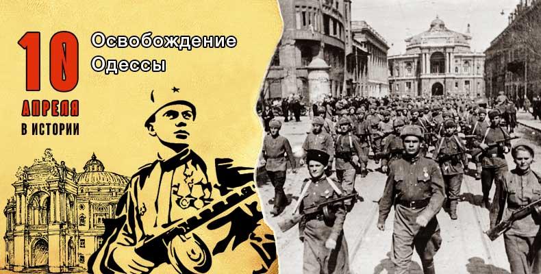 10 апреля в истории. Освобождение Одессы