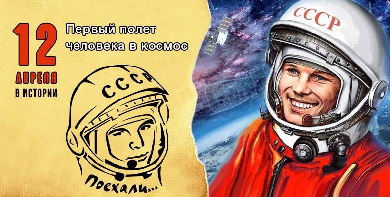 12 апреля в истории. Первый полет человека в космос
