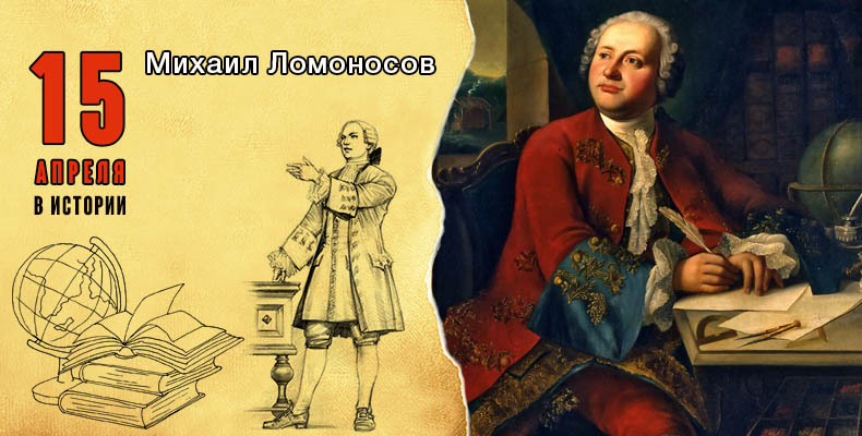 15 апреля в истории. Михаил Ломоносов
