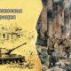 16 апреля в истории. Берлинская операция