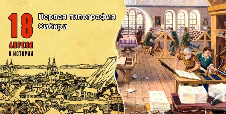 18 апреля в истории. Первая типография Сибири