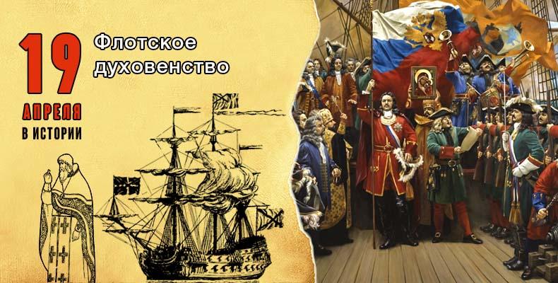 19 апреля в истории. Флотское духовенство