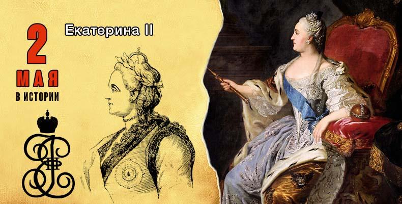 2 мая в истории. Екатерина II