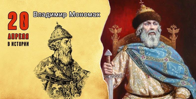 20 апреля в истории. Владимир Мономах