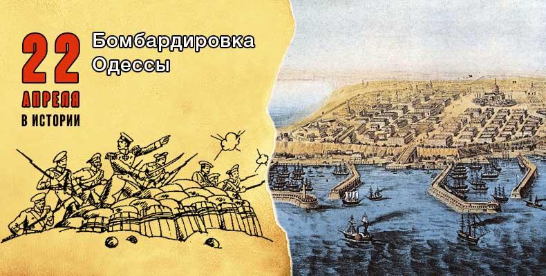 22 апреля в истории. Бомбардировка Одессы