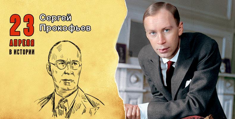 23 апреля в истории. Сергей Прокофьев