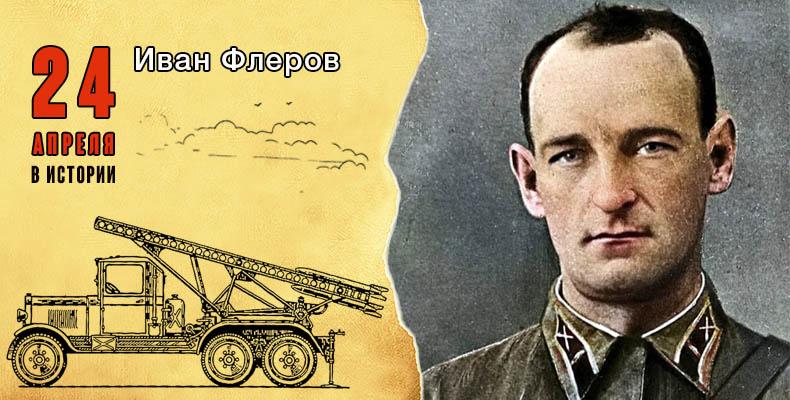 24 апреля в истории. Иван Флеров