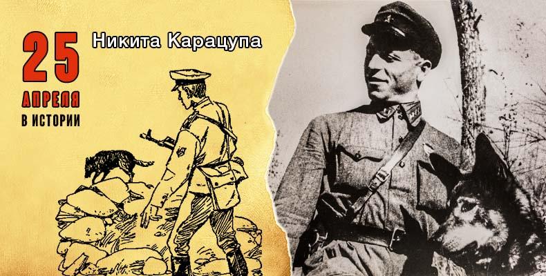 25 апреля в истории. Никита Карацупа
