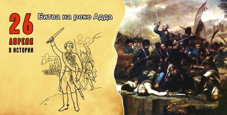 26 апреля в истории. Битва на реке Адда