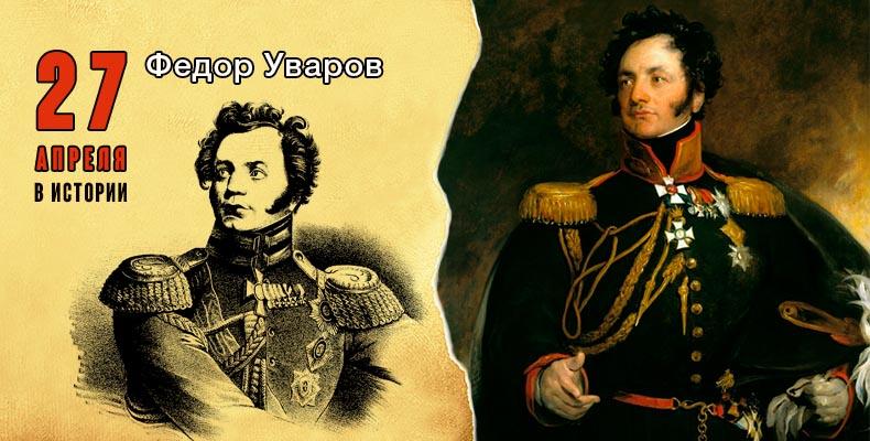 27 апреля в истории. Федор Уваров