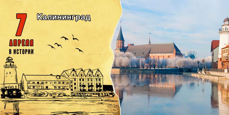 7 апреля в истории. Калининград