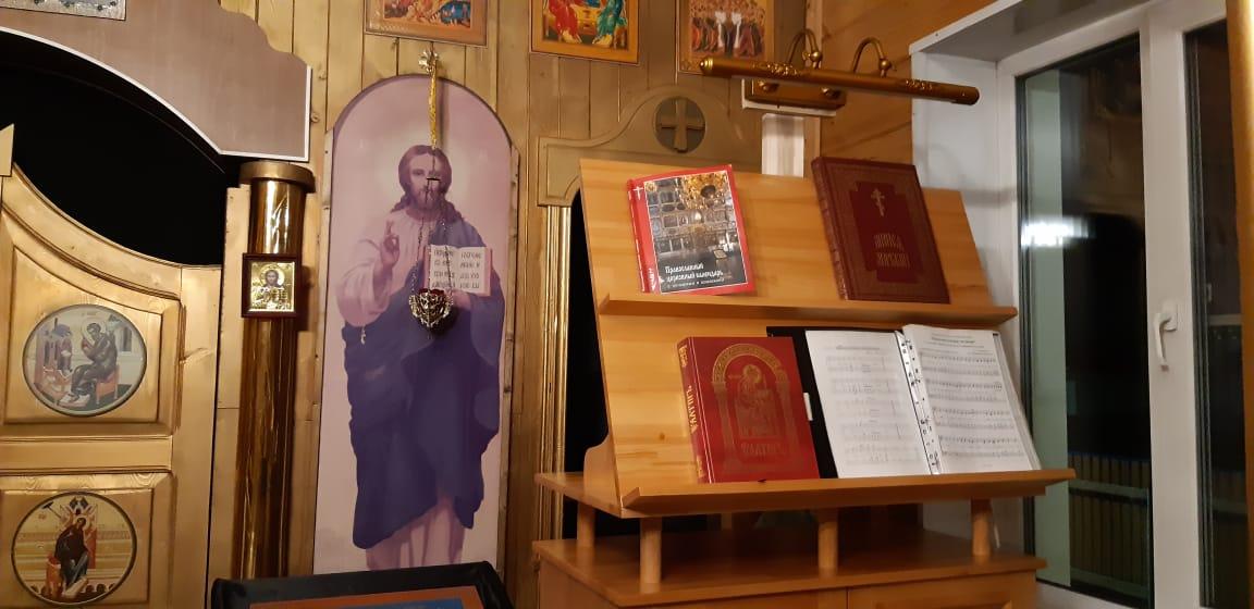 Аналой и лампа в храме!