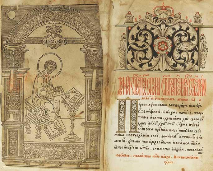«Апостол» 1597 года