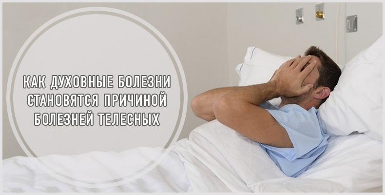 Как духовные болезни становятся причиной болезней телесных