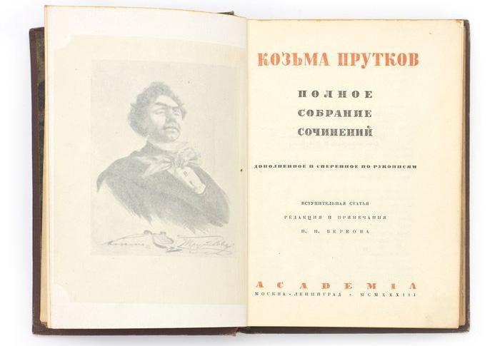 Козьма Прутков. Полное собрание сочинений