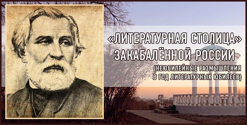 «Литературная столица» закабалённой России. Часть 1