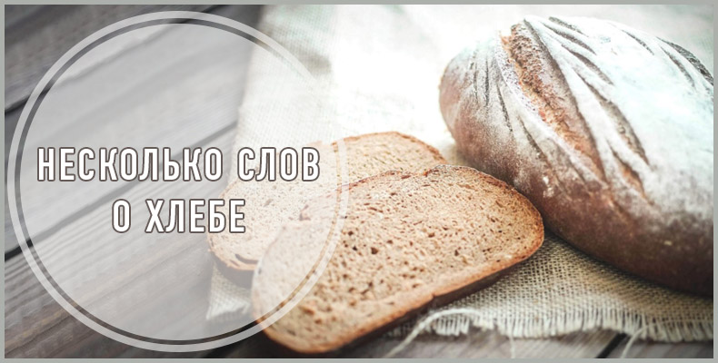 Несколько слов о хлебе