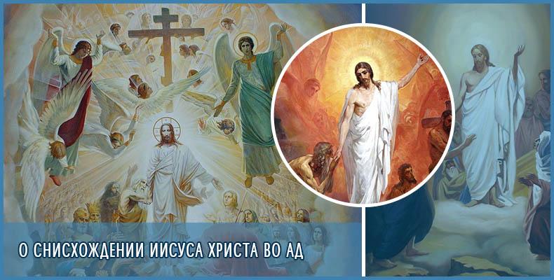 О снисхождении Иисуса Христа во ад