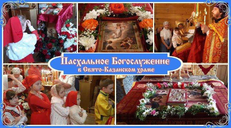 Пасхальное Богослужение в Казанском храме!
