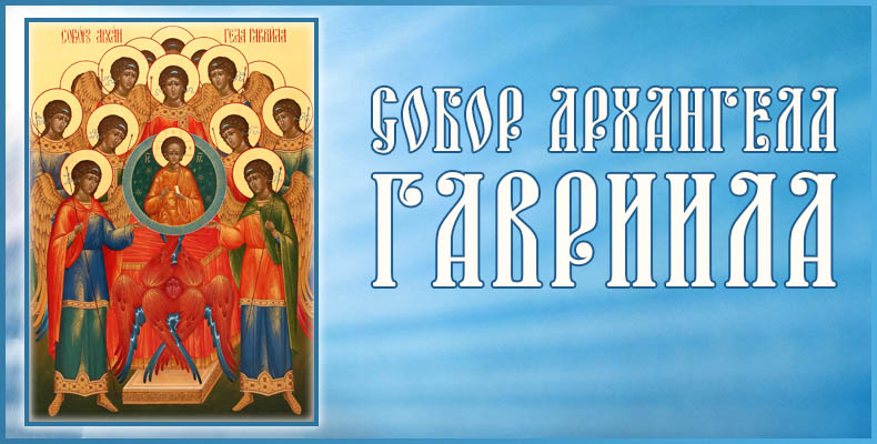 Собор Архангела Гавриила