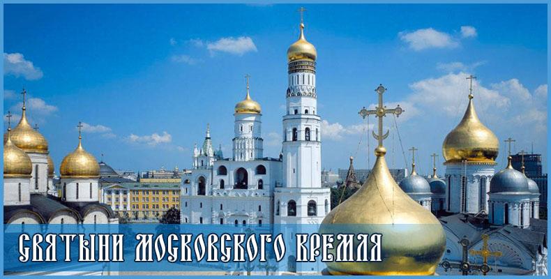 Святыни Московского Кремля
