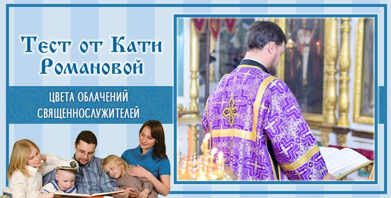 Цвета облачений священнослужителей