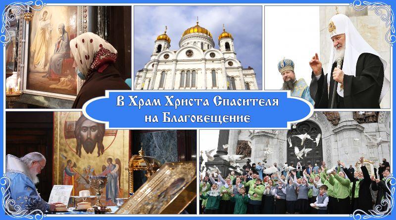 В Храм Христа Спасителя на Благовещение