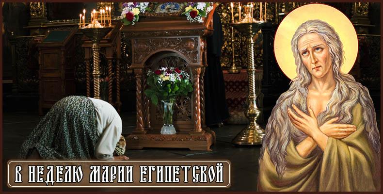 В неделю Марии Египетской