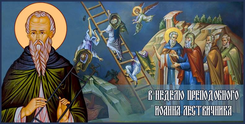 В неделю преподобного Иоанна Лествичника