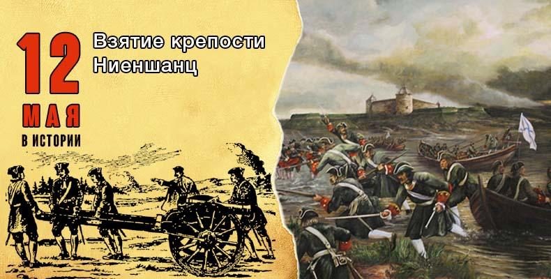 12 мая в истории. Взятие крепости Ниеншанц