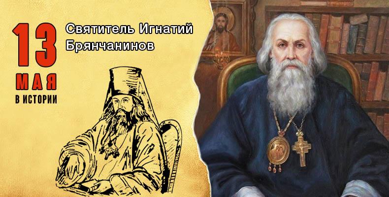 13 мая в истории. Святитель Игнатий Брянчанинов