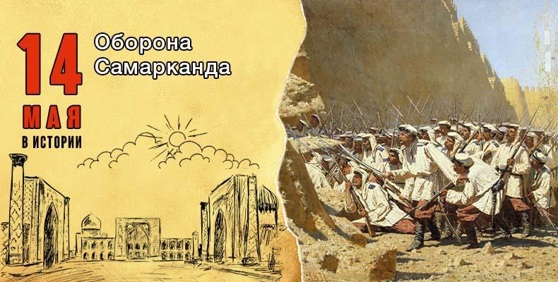14 мая в истории. Оборона Самарканда