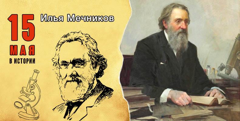 15 мая в истории. Илья Мечников