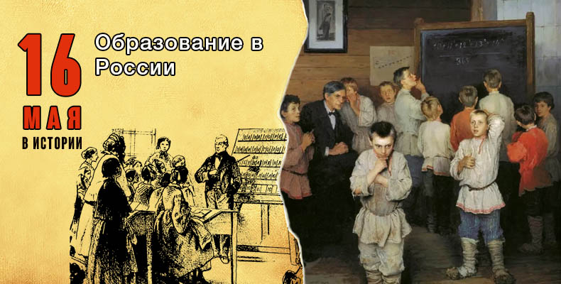 16 мая в истории. Образование в России
