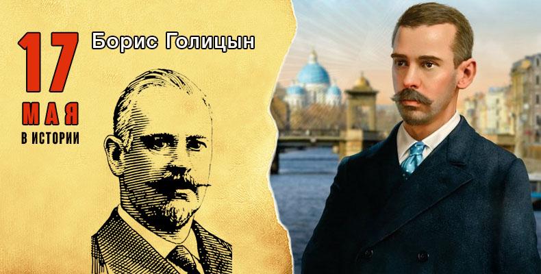17 мая в истории. Борис Голицын