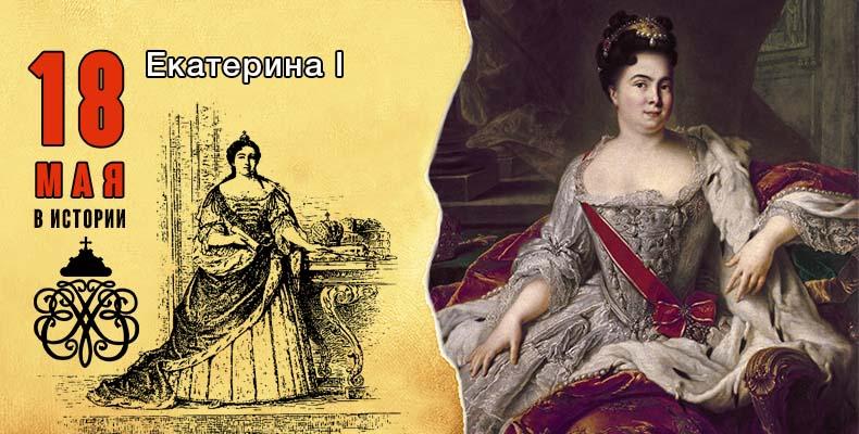 18 мая в истории. Екатерина I