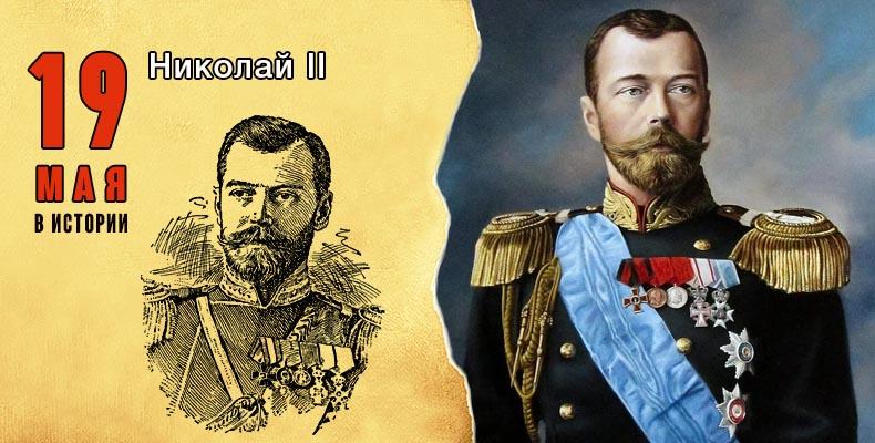 19 мая в истории. Николай II