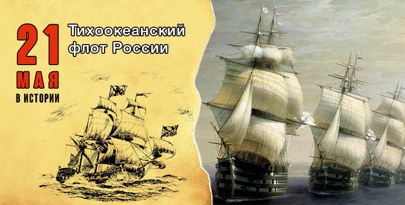 21 мая в истории. Тихоокеанский флот России
