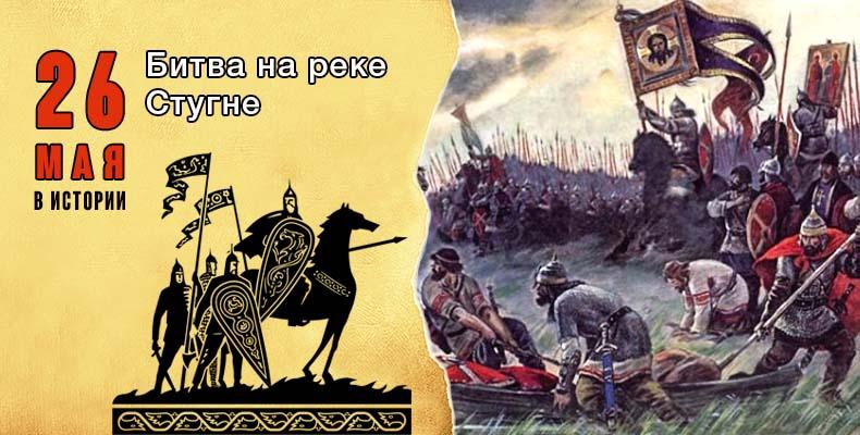 26 мая в истории. Битва на реке Стугне